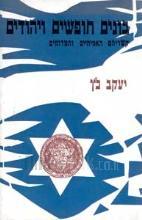 בונים חופשים ויהודים : קשריהם האמיתיים והמדומים / יעקב כץ
