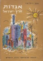 אגדות ארץ ישראל - ירושלים, יהודה, ים המלח ושומרון.