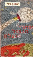מסתרי הגבול הנעלם / שמעון צבר