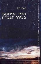 היסוד הפילוסופי בשירה העברית