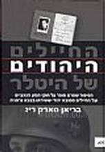 החיילים היהודים של היטלר / בריאן מארק ריג