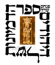 ספר הדמיונות של היהודים : סיפורי עם / פנחס שדה