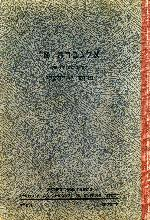 אלגברה א' לפי הרצאותיו של י. לויצקי