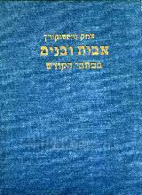 אבות ובנים בכתבי הקודש