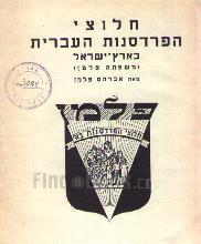 חלוצי הפרדסנות העברית בארץ-ישראל : (משפחת פלמן) / אברהם פלמן