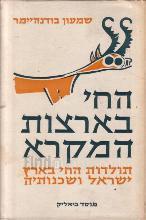 החי בארצות המקרא מתקופת האבן ועד לסוף תקופת המקרא / שמעון בודנהיימר