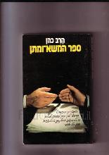 ספר המשא-ומתן: המדריך המפורט שייעץ לך איך לשאת-ולתת ... / הרב כהן