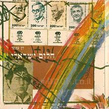 חלום ישראלי : (נובלות) / דן עומר ; רישומים יגאל תומרקין