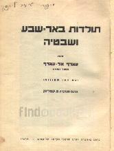 תולדות באר-שבע ושבטיה / עארף אל-עארף