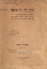חרב לד' ולישראל : נגד הספר 'ישו הנוצרי ותורתו' מאת ד