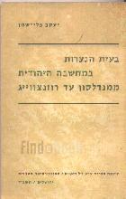 בעיית הנצרות במחשבה היהודית ממנדלסון עד רוזנצווייג / יעקב פליישמן