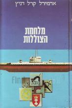 מלחמת הצוללות : קרבות הצי הגרמני / אדמירל דניץ