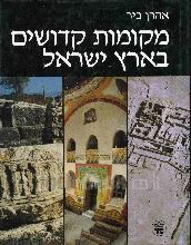 מקומות קדושים בארץ ישראל