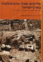 שלושים שנות ארכיאולוגיה בארץ ישראל, תש
