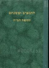 התנאים ומשנתם : תקופת הבית / ערוך ומסודר בידי אברהם משה רוזנשטיין, בהשתתפות אריה קרלין.