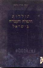 תולדות התפלה והעבודה בישראל / מאת יצחק משה אלבוגן