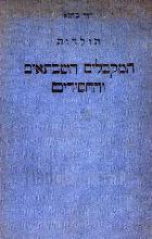 תולדות המקבלים, השבתאים והחסידים : על פי מקורות ישנים וחדשים / דוד כהנא