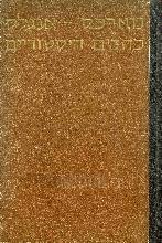 כתבים היסטוריים, כרך ראשון