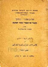 מלון עברי - ערבי לנוהל פרלמנטרי ונהול ישיבות