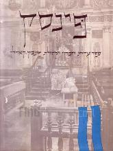 פינסק : ספר עדות וזכרון לקהילת פינסק-קארלין / עורכים - מרדכי נדב ונחמן תמיר (מירנסקי).