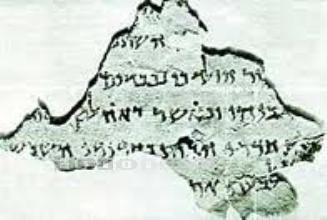 מגילת הנחושת ממדבר יהודה / ב