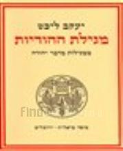 מגילת ההודיות : ממגילות מדבר יהודה / יעקב ליכט