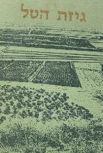 גיזת הטל : חמישים שנות התיישבות בעמק חרוד, כתובות בידי יושביו / תקוה שריג
