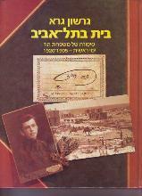בית בתל אביב : סיפורה של משפחת הוז ימי בראשית-1905-1920 / גרשון גרא