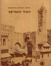 צילומי ירושלים הראשונים - העיר העתיקה / אלי שילר