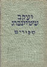 יעקב שטיינברג - סיפורים / 2 כרכים 1923