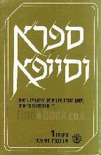 ספרא וסייפא, ביטאון החברה הישראלית להיסטוריה צבאית ליד אוניברסיטת תל-אביב