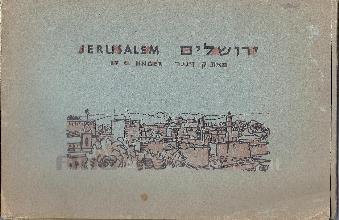 ירושלים - 12 מראות נוף