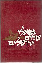 שאלו שלום ירושלים - עיר הקודש בהלכה באגדה ובמחשבה