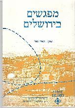 מפגשים בירושלים - סיורים וקבוצות דיון