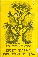 יהודים ויוונים בקיריני הקדומה