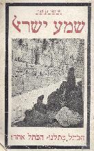 שמע ישראל - הכתל כתלנו, הכתל אחד / הוצ'