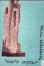 יעקב ליבל - ציור ופיסול (פורטפוליו עם חתימת האמן)