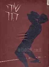שירי דור - הווי וחזון, מאבק ודרור - אנתולוגיה מצוירת מאת גרשון קניספל