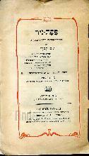 פסת ניר - מספורי אחת הנודדים ברומיניה