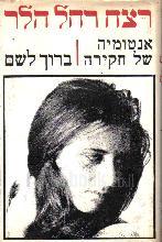 רצח רחל הלר : אנטומיה של חקירה / ברוך לשם