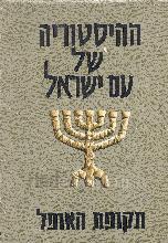 ההיסטוריה של עם ישראל - תקופת האופל