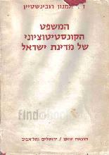 המשפט הקונסטיטוציוני של מדינת ישראל / מאת אמנון רובינשטיין