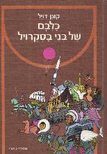 כלבם של בני בסקרויל / קונן דויל ; עברית יאיר בורלא