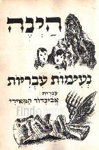 נעימות עבריות / הינה ; עברית: אביגדור המאירי