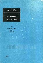 משוררים על שירה, אורי צבי גרינברג, ש. שלום, נתן אלתרמן