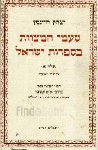 טעמי המצוות בספרות ישראל