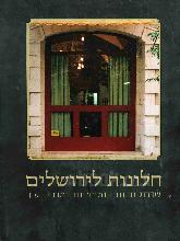 חלונות לירושלים, שדרוג חזיתות מסחריות במרכז העיר