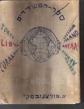 ספר המשדרים חלק א' / אינג' פולצ'נובסקי