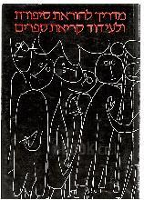 מדריך להוראת סיפורת ולעידוד קריאת סיפורים