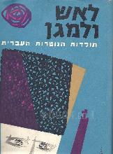 לאש ולמגן - תולדות הנוטרות העברית